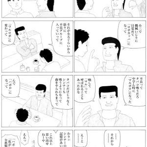 マンガ・1ページ・『渾名くん』