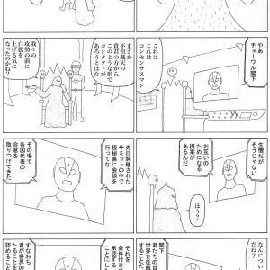 マンガ・3ページ・『正義の和平交渉』
