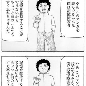 マンガ・四コマ・『忘却くん』