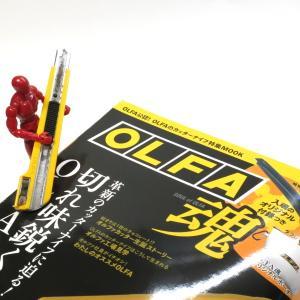 OLFAのムック本