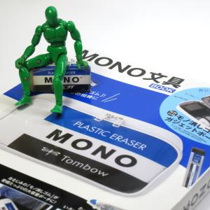 MONO文具BOOKのガジェットポーチ