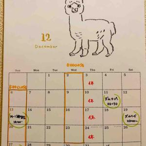 明日は定休日と12月のお知らせと女流…タイトル長っ