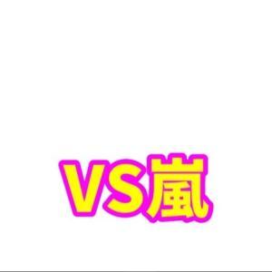 「桐山、桐山、桐山!」2019/7/25『VS嵐3時間SP』+井上尚弥さん八重樫東さんvs映画『ペット2』チームvsジャニーズWEST!