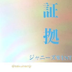 「なんか話したいことある?」  「オレ誕生日ー!」 2020/8/26嵐・相葉雅紀 司会『FNS歌謡祭 夏』ジャニーズWEST出演!