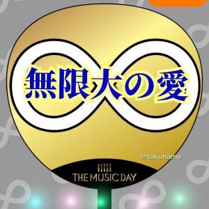 「上田くん仁王立ち」「チャンカパーナもちゃんと踊れよ」 「櫻井く〜ん!」 2020/9/12『THE MUSIC DAY -人はなぜ歌うのか?-』ジャニーズシャッフルメドレー!ジャニーズWEST『証拠』披露!