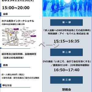 経営革新セミナー2019 開催のお知らせ