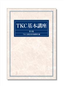 TKC基本講座