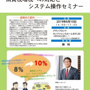 消費税セミナーに参加しました。