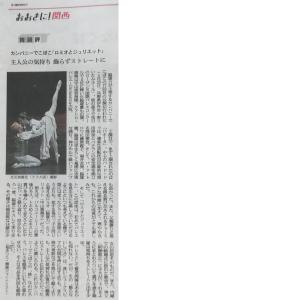 先日の公演が新聞に紹介されました