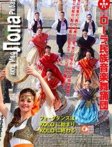 本格派セルビア民族舞踊団の来日!