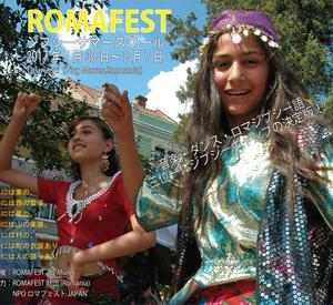 Romafest Gypsy Camp 2017