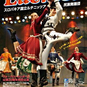 [FR-187] 2012年 スロバキア国立ルチニッツァ民族舞踊団 DVD