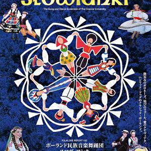 [FR-182] 2007年 ポーランド民族音楽舞踊団スロヴィアンキ DVD