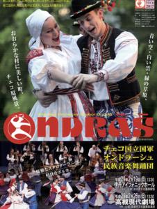 2017年日本公演「Folklore Report 193 - Vojenský umělecký soubor Ondráš」