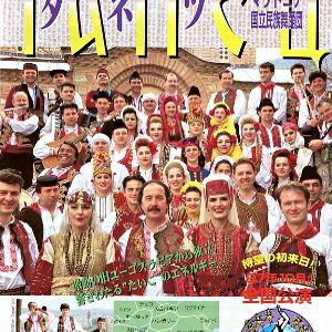 [FR-165] 1997年 マケドニア国立タネツ民族舞踊団 プログラム B DVD