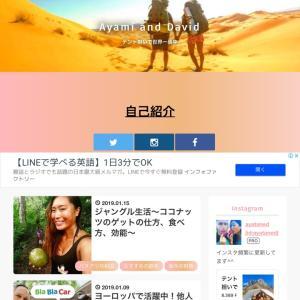 国際恋愛カップルブログ『テント担いで世界一周中』のご紹介♪