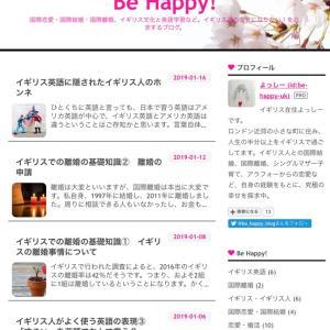 イギリス流の幸せになりたい!を追求するブログ『Be Happy!』のご紹介♪