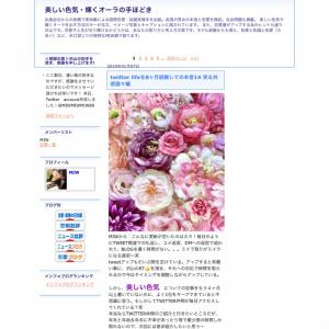 国際恋愛ブログ『美しい色気・輝くオーラの手ほどき』のご紹介♪