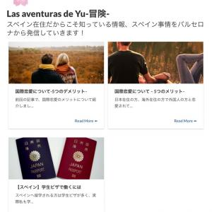 スペイン情報ブログ『Las aventuras de Yu-冒険-』のご紹介♪