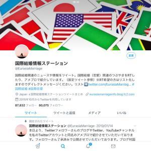 【ご案内】国際結婚情報ステーションTwitterアカウントのご案内【Twitter】