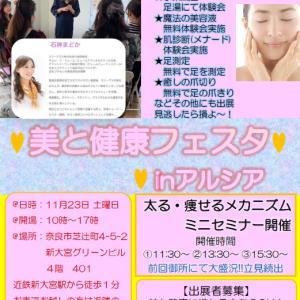 11月23日イベントやります!!