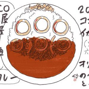 COCO壱番屋・イカカレー