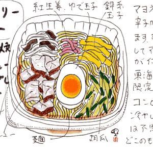 ファミリーマート・炙り焼チャーシューの冷やし中華