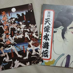 『天保水滸伝』2/3:繁蔵と助五郎と平手と勢力富五郎