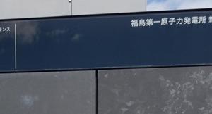 福島第一原発の見学②