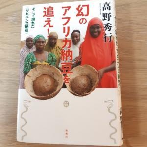 『幻のアフリカ納豆を追え!』