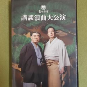 神田松鯉と玉川太福の『講談浪曲大講演』