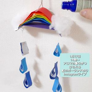 明日1月17日 虹のガーランド作りInstagramライブします