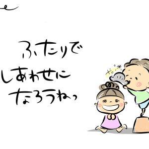 結婚★味わったことのない幸せを得て、2人なら強くなれる!!