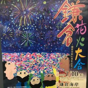 ★明日は鎌倉花火大会★誘ってみる!?