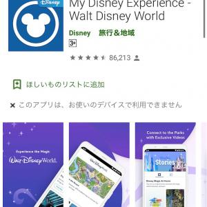 WDW My Disney Experience android アプリ問題2021