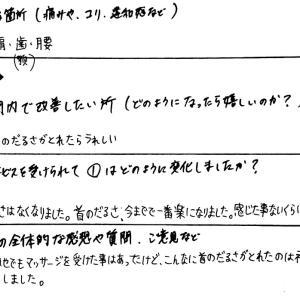 大阪さとう式リンパケア【ご新規様】首こり解消整体を受けたご感想