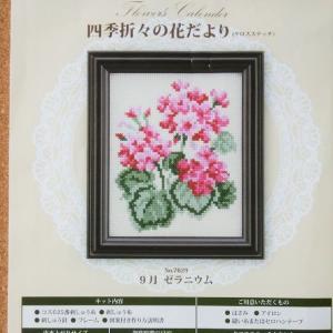 ピグらいふ 四季折々の花だより 「9月 ゼラニウム」