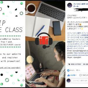 【保存版】フィリピン人気校CIPのオンライン英会話コースの紹介