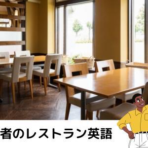 【便利なフレーズ】レストラン英語!割り勘しようって言える?