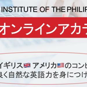 【CIPオンライン】重要:サービス拡大及び変更のお知らせ