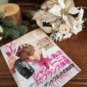 エミココ雑誌掲載☆美 Premium秋号☆おもてなしの心~✨