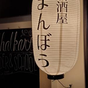 エミココお出掛け☆小粋な居酒屋さんへ~☆まんぼう@学芸大学~☆