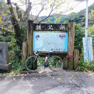 初めての鎌北湖、奥武蔵グリーンラインをちょっとかじるポタ