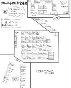 第38回クローバー手作り市 出店配置図