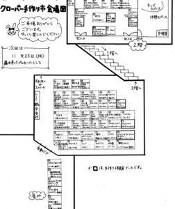 第36回クローバー手作り市 出展配置図