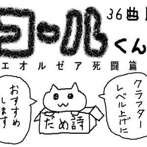へっぽこ四コマ漫画「コールくん」(蛮族クエ編)