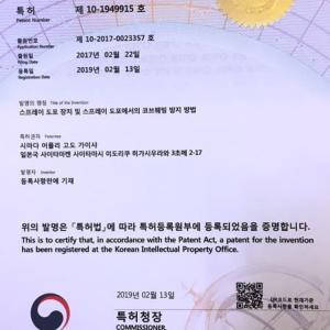 糸引き(曳糸性)しないスプレー塗布システムが韓国でも特許取得!(실을 당기지 않는다 (曳糸 성) 스프레이 도포 시스템이 한국 특허!)
