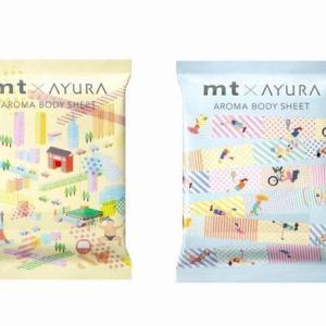 アユーラ「mt × AYURA」限定アイテムの予約受付最新情報