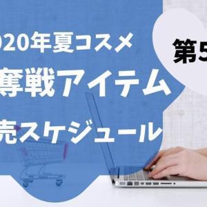 2020夏コスメ【クリニーク】争奪戦商品の販売スケジュール【第5弾】