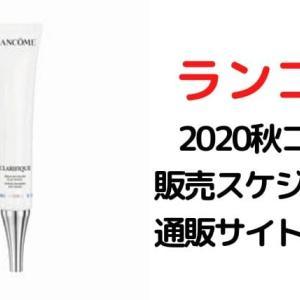 ランコム【2020新作秋コスメを確実にGET!】予約・販売スケジュールまとめ